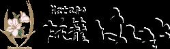 【公式】旅籠はしもと|全室和室・熊本県・大津町・阿蘇