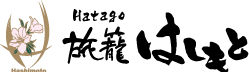 【公式】旅籠はしもと 全室和室・熊本県・大津町・阿蘇